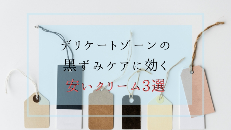 デリケートゾーン 黒ずみ 安い